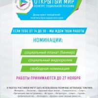 Конкурс социальной рекламы «Открытый мир»