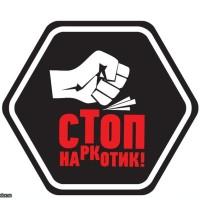 В Новороссийске проведена акция «Сообщи, где торгуют смертью»