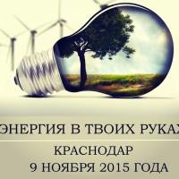 В Краснодаре пройдет молодежная конференция по энергоэффективности