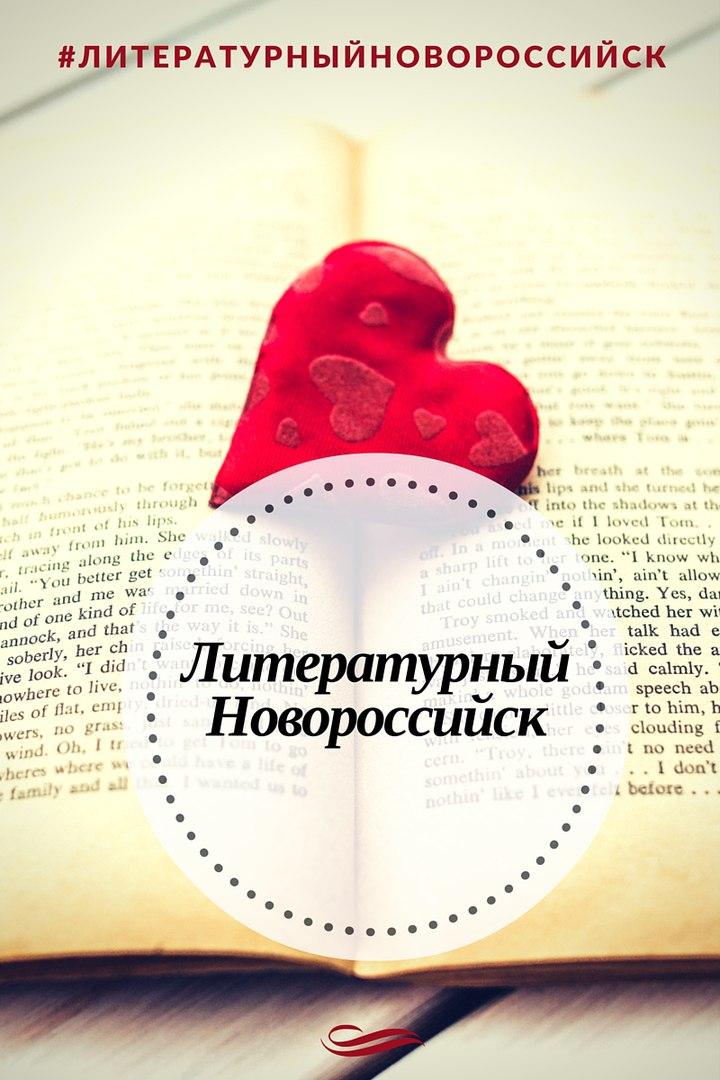 Литературный Новоросийск