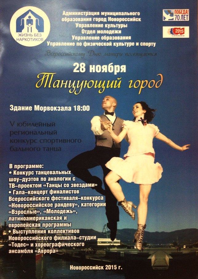 Приглашаем на «Танцующий город»