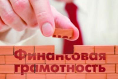 1438176140_finansovaya_gramotnost