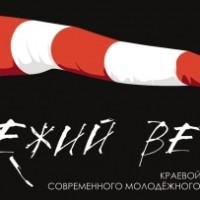«Свежий ветер» снова в Новороссийске!