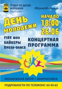 ОДМ. афиша А4