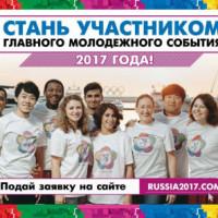 XIX ВСЕМИРНЫЙ ФЕСТИВАЛЬ МОЛОДЕЖИ И СТУДЕНТОВ ПРОЙДЕТ 14-22 ОКТЯБРЯ 2017