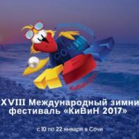 «Сборная Новороссийска» штурмует фестиваль «КиВиН»