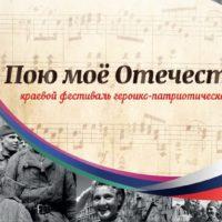 «Пою мое Отечество» вновь на сцене Новороссийска