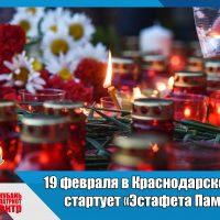 19 февраля в Краснодарском крае стартует «Эстафета Памяти»