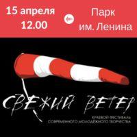Фестиваль «Свежий ветер» вновь стартует в Новороссийске