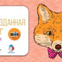 Объявлен всероссийский конкурс для школьников «Первозданная Россия». Прием до 30 июня 2017 года.