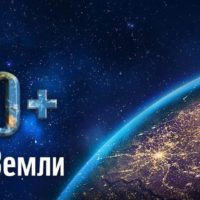 А ты поддержишь акцию «Час Земли»?