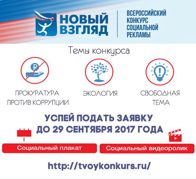 Конкурс социальной реклама 2017
