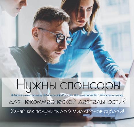 Нужны спонсоры для некоммерческой общественной деятельности? У Вас есть отличная возможность получить до 2 миллионов рублей!