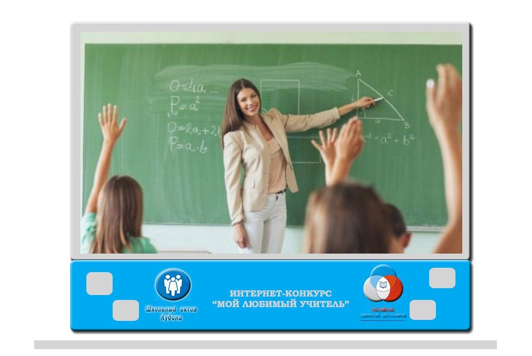 Запущен интернет-конкурс «Мой любимый учитель»