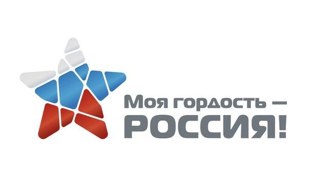 Патриотический конкурс «Моя гордость — Россия!»