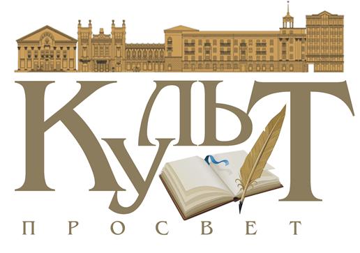 18 октября состоялось торжественное открытие форума «КАФЕДРА ДОБРА»