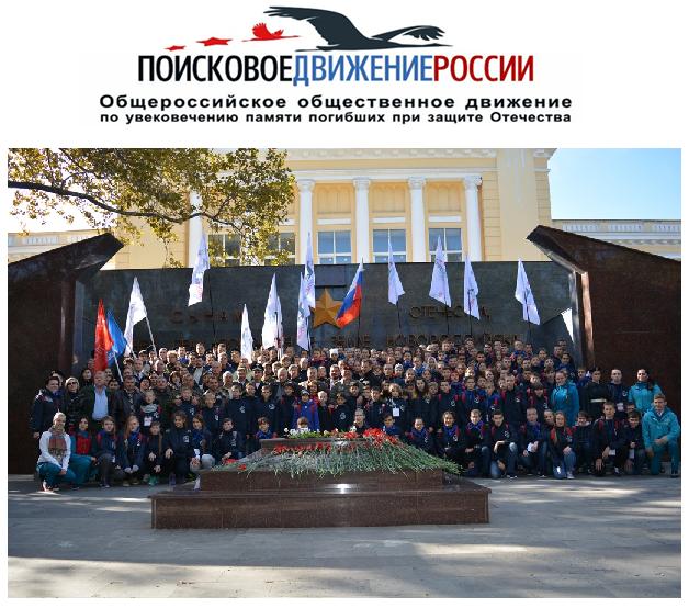 В городе-герое Новороссийске 20 — 22 октября 2017 года состоится  V Межрегиональная конференция «Поисковая работа как важный элемент системы героико-патриотического воспитания подрастающего поколения», посвящённая 75-летию героической обороны Кавказа.