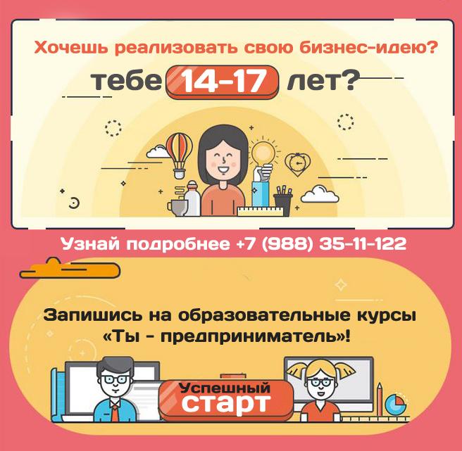 Тебе от 14 до 17 лет? Прими участие в обучающем курсе для молодых предпринимателей!