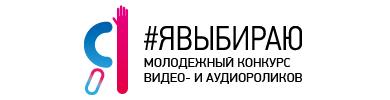 До завершения всероссийского конкурса видео- и аудиороликов #Явыбираю! осталось совсем немного! Успей принять участие!