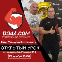 Тимофей Ерин, молодой предприниматель и владелец магазина спортивного питания DO4A.COM, проведет открытый урок в городе Новороссийске
