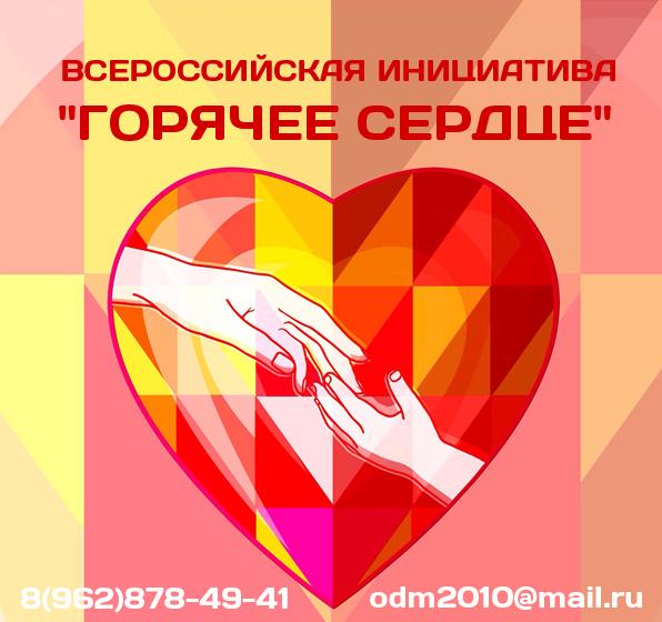 Подай заявку на Пятую всероссийскую инициативу «Горячее сердце» до 14 ноября 2017 года