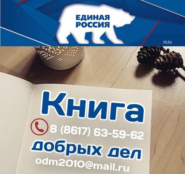 Подай свои предложения по кандидатурам в «Книгу добрых дел «Единой России» на Кубани»