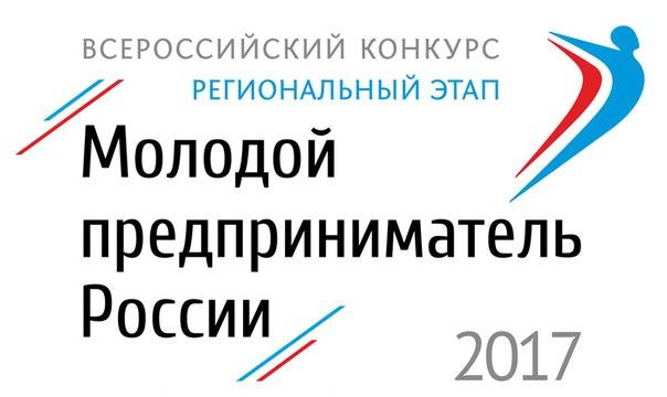 Ерин Тимофей, директор «Магазин спортивного питания Do4a.com», стал призером регионального этапа «Молодой предприниматель 2017» от города Новороссийска