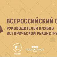 14-17 декабря 2017 годапройдетВсероссийский сбор руководителей клубов исторической реконструкции.
