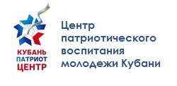 Центр патриотического воспитания молодежи Кубани