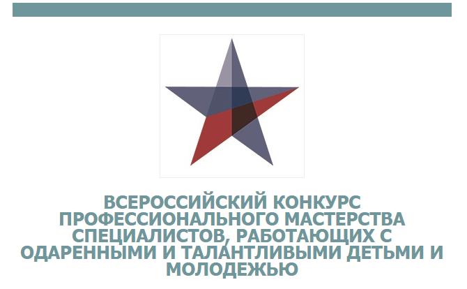 Всероссийский конкурс профессионального мастерства специалистов, работающих с одаренными и талантливыми детьми и молодежью