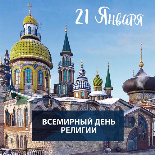 21 января — Всемирный день религии