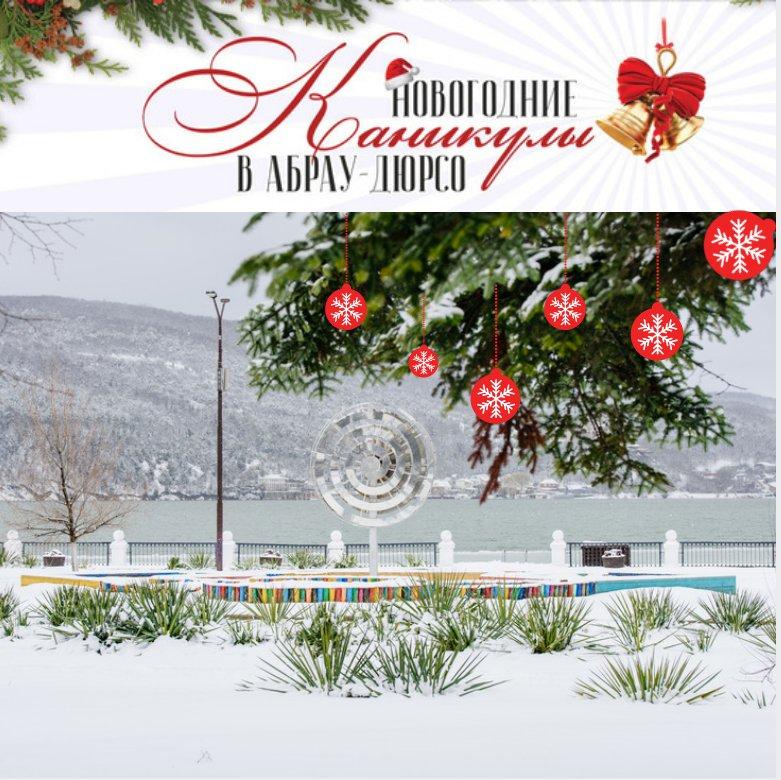 6 января в Абрау-Дюрсо пройдут рождественские гулянья
