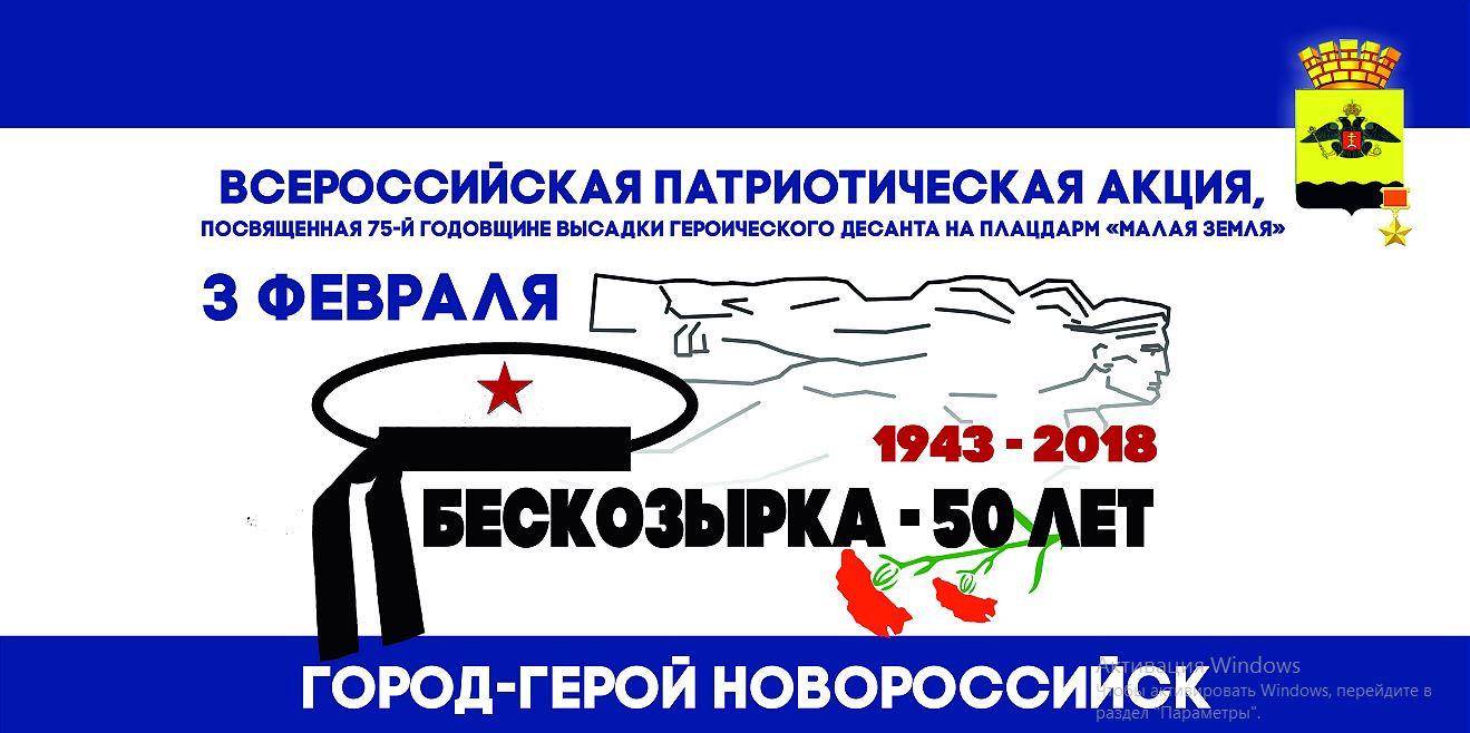 Приглашаем принять участие в акции «Бескозырка-50 лет»
