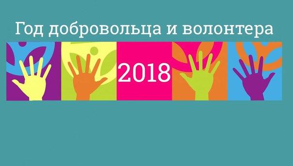 Продолжается регистрация на Всероссийский конкурс #ДоброволецРоссии2018 ☀