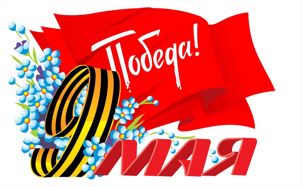 Великолепная праздничная программа ждет новороссийцев в День Великой Победы