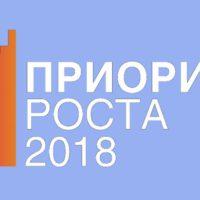 Сегодня крайний день подачи заявок на участие во Всероссийском конкурсе молодежных проектов «Приоритеты роста — 2018»