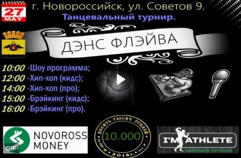 Новый танцевальный турнир в Новороссийске готовит клуб «ФЛЭЙВА»!