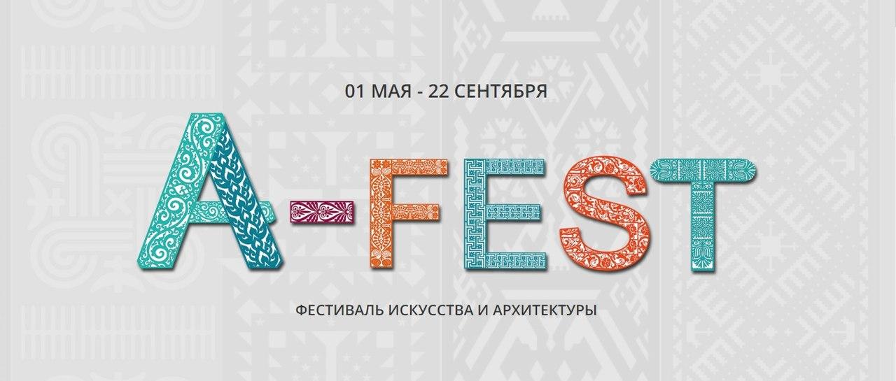 I Международный фестиваль искусства и архитектуры «A-FEST» — успей принять участие!
