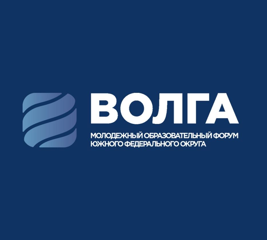 Молодежный образовательный форум Южного федерального округа «Волга»
