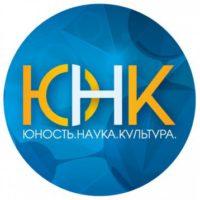 Всероссийский конкурс «ЮНОСТЬ, НАУКА, КУЛЬТУРА»