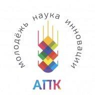 Всероссийский конкурс «АПК – МОЛОДЕЖЬ, НАУКА, ИННОВАЦИИ»
