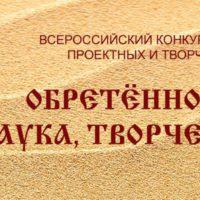 Всероссийский конкурс «ОБРЕТЁННОЕ ПОКОЛЕНИЕ – НАУКА, ТВОРЧЕСТВО, ДУХОВНОСТЬ»