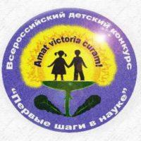 Всероссийский детский конкурс «ПЕРВЫЕ ШАГИ В НАУКЕ»