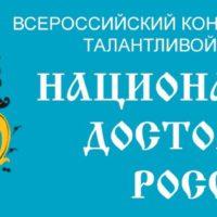 Всероссийский конкурс «НАЦИОНАЛЬНОЕ ДОСТОЯНИЕ РОССИИ»