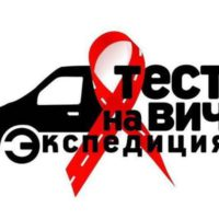 Всероссийская акция «Тест на ВИЧ: Экспедиция».
