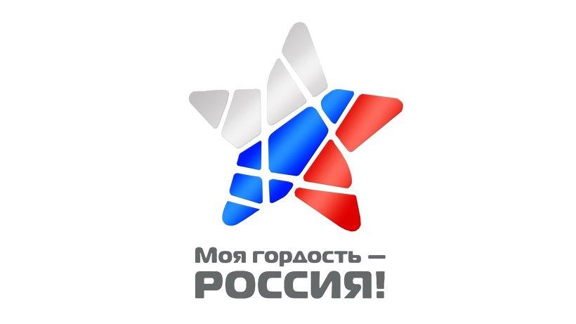 Конкурс «Моя гордость – Россия!» принимает заявки