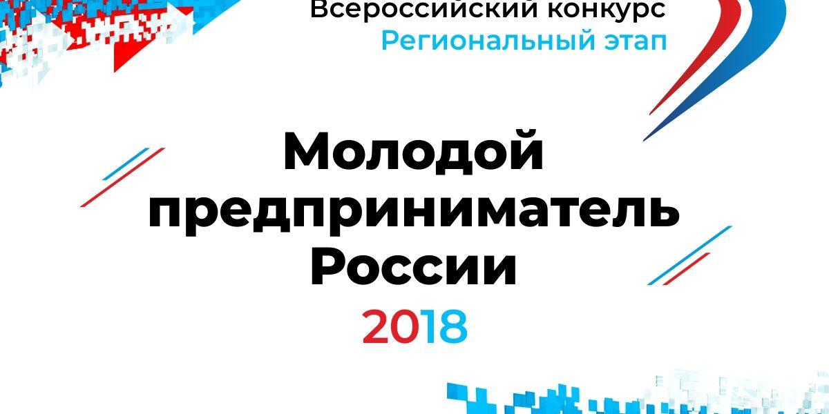 Региональный этап конкурса «Молодой предприниматель России»