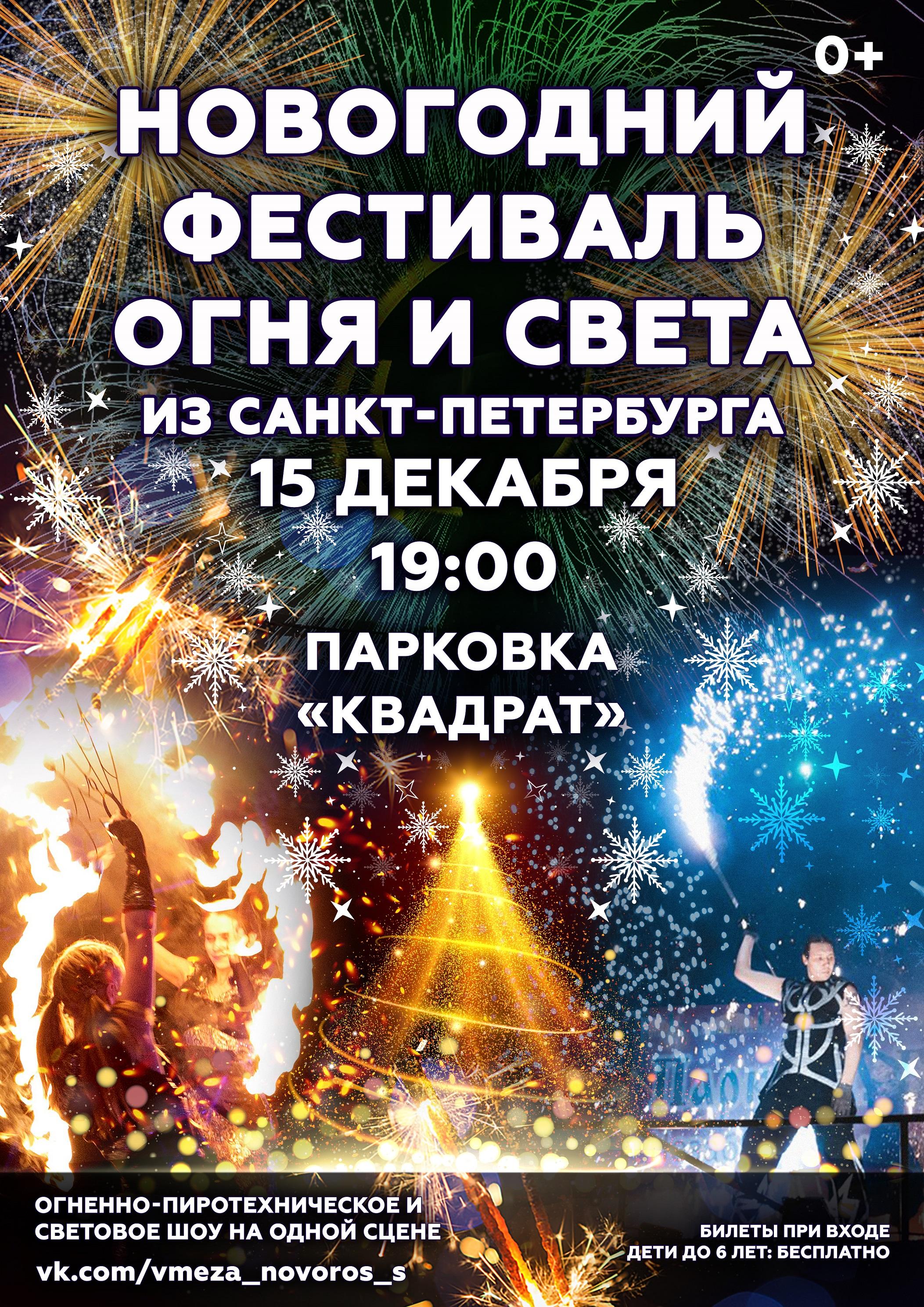 15 декабря в Новороссийске впервые пройдёт новогодний фестиваль огня и света «Вместе Зажигаем».