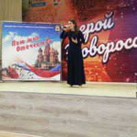 Прошел муниципальный этап краевого фестиваля героико-патриотической песни «Пою мое Отечество».