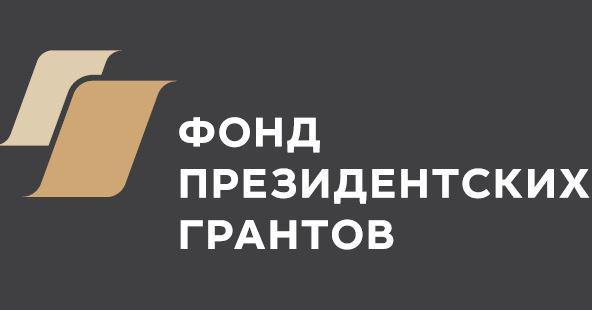 Открыта подача заявок на участие в конкурсе на предоставление грантов Президента Российской Федерации